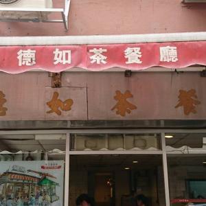 『港式奶茶』の銘店・徳如茶餐廳@金鐘