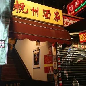 要予約!名物料理『乞食鶏&東坡肉』の銘店・杭州酒家@灣仔