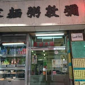 九龍サイドの粥麺銘店『彌敦粥麺家』@佐敦