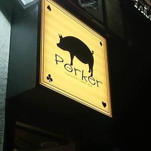 昼とんかつ専門・夜豚バル。二毛作の銘店『Porker』@中環