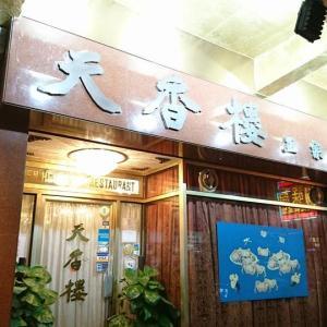 香港イチ高い魅惑の麺料理。『蟹粉撈麺』の銘店「天香樓」@尖沙咀