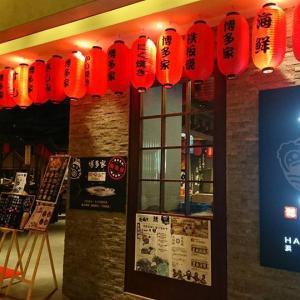 香港ローカルに大人気!新界のニューカマー「博多家」で炉辺焼@烏溪沙