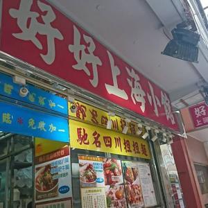 擔擔麵Lover必須訪問店!『好好上海小館』@佐敦