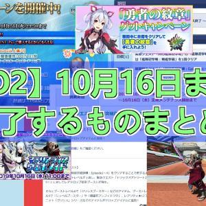 【PSO2】10月16日までに終了するものまとめ!