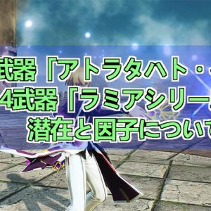 新☆15武器「アトラタハト・イクス」と☆14武器「ラミアシリーズ」の潜在と因子について