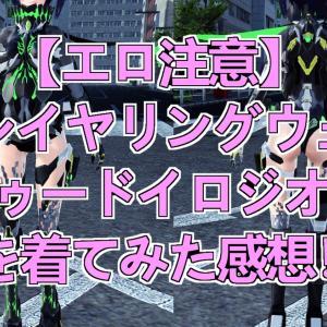 【エロ注意】新レイヤリングウェア「トゥードイロジオン」を着てみた感想!
