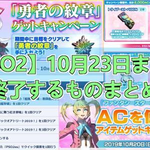 【PSO2】10月23日までに終了するものまとめ!