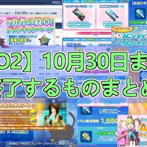 【PSO2】10月30日までに終了するものまとめ!