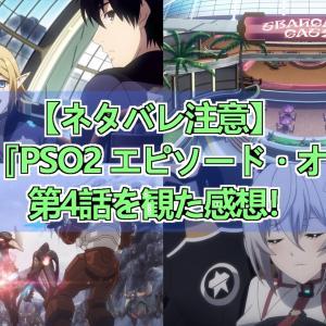 【ネタバレ注意】アニメ『PSO2 エピソード・オラクル』第4話を観た感想!