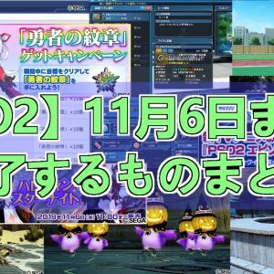 【PSO2】11月6日までに終了するものまとめ!