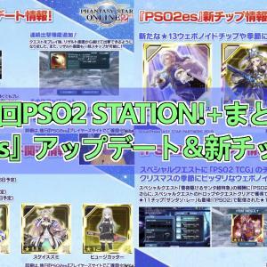 第1回PSO2 STATION!+まとめ②:『PSO2es』アップデート&新チップ情報!