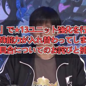 「PSO2es」で☆13ユニット強化を行った際に特殊能力が入れ替わってしまう不具合についてのお詫びと捕捉