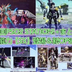 第1回PSO2 STATION!+まとめ①:S級特殊能力【S5】登場&新OP映像公開!
