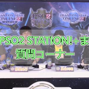 第1回PSO2 STATION!+まとめ③:質問コーナー