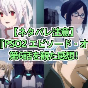 【ネタバレ注意】アニメ『PSO2 エピソード・オラクル』第6話を観た感想!