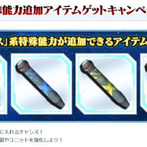 特殊能力追加アイテムゲットキャンペーン開催!目標クリアで特殊能力(打撃&PP/3)など4種貰えます!!