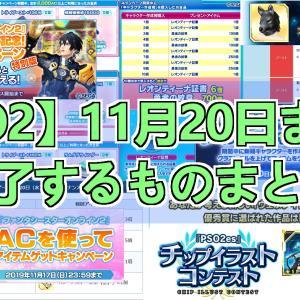【PSO2】11月20日までに終了するものまとめ!
