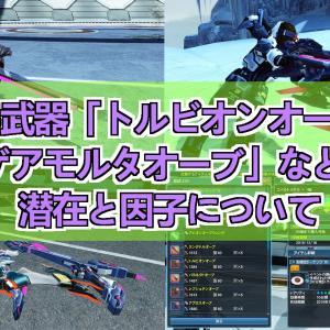 新☆15武器「トルビオンオーブ」や「ゲアモルタオーブ」などの潜在と因子について