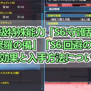 新S級特殊能力「S6:守護乱備」「S6:修羅の備」「S6:回避の口笛」の効果と入手方法について