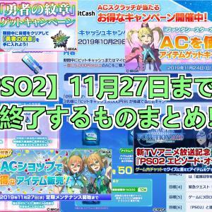 【PSO2】11月27日までに終了するものまとめ!