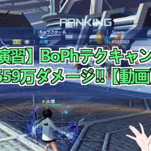 【測定演習】BoPhテクキャンPBFで659万ダメージ!!【動画】
