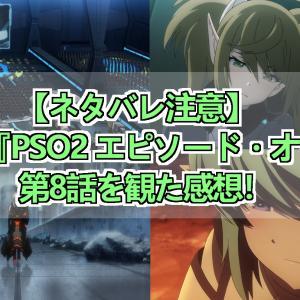 【ネタバレ注意】アニメ『PSO2 エピソード・オラクル』第8話を観た感想!