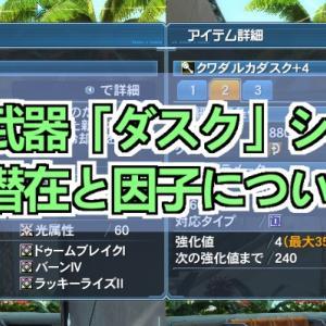 新☆15武器「ダスク」シリーズの潜在と因子について