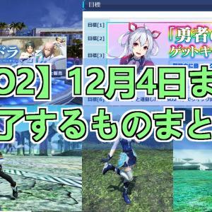 【PSO2】12月4日までに終了するものまとめ!
