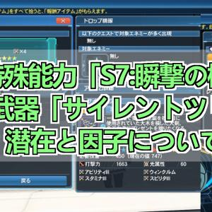 新S級特殊能力「S7:瞬撃の極み」と新☆14武器「サイレントツリー」の潜在と因子について