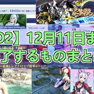 【PSO2】12月11日までに終了するものまとめ!