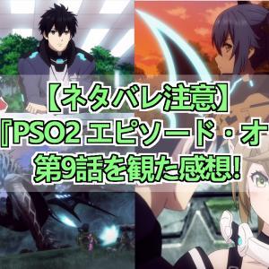 【ネタバレ注意】アニメ『PSO2 エピソード・オラクル』第9話を観た感想!