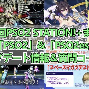 第2回PSO2 STATION!+まとめ:「PSO2」&「PSO2es」アップデート情報&質問コーナー!