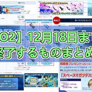 【PSO2】12月18日までに終了するものまとめ!