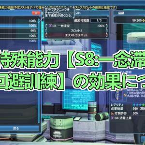 新S級特殊能力【S8:一念滞空】と【S4:回避訓練】の効果について【動画】
