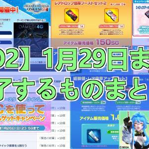 【PSO2】1月29日までに終了するものまとめ!
