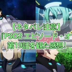 【ネタバレ注意】アニメ『PSO2 エピソード・オラクル』第19話を観た感想!