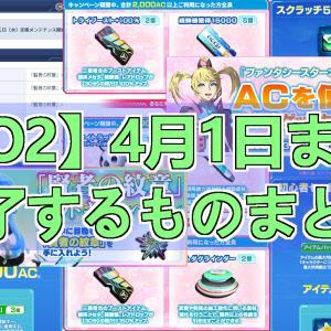 【PSO2】4月1日までに終了するものまとめ!