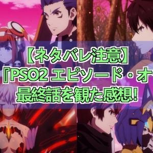【ネタバレ注意】アニメ『PSO2 エピソード・オラクル』最終話を観た感想!