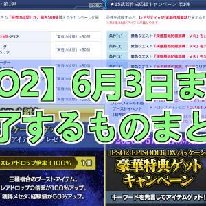 【PSO2】6月3日までに終了するものまとめ!