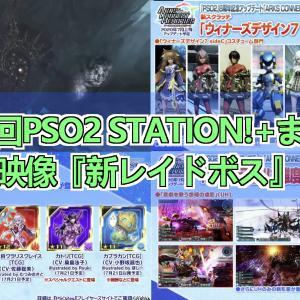 第7回PSO2 STATION!+まとめ:マル秘映像『新レイドボス』【動画】