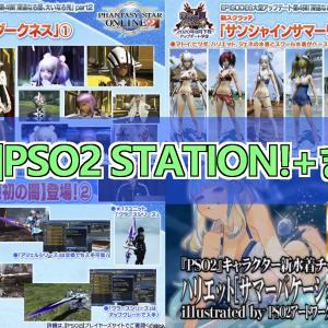 第8回PSO2 STATION!+まとめ