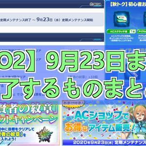 【PSO2】9月23日までに終了するものまとめ!