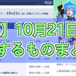 【PSO2】10月21日までに終了するものまとめ!