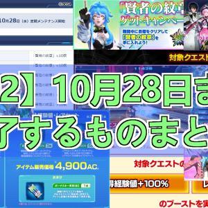 【PSO2】10月28日までに終了するものまとめ!