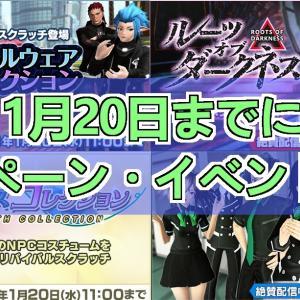 【PSO2】1月20日までに終了するキャンペーン・イベント情報!