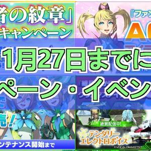 【PSO2】1月27日までに終了するキャンペーン・イベント情報!