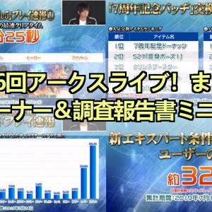 第36回アークスライブ!まとめ:質問コーナー&調査報告書ミニの情報!