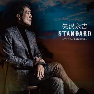STANDARD 〜THE BALLAD BEST〜
