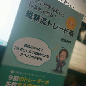 【FX】アベノミクス終了??+¥914,000円 勝ち!!