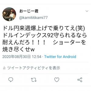 8月ラストでドル円はV字回復なるか??!?!